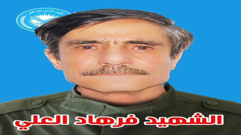 بيان صادر عن المركز الإعلامي العام لقوى الأمن الداخلي _ شمال شرق سوريا بخصوص إستشهاد أحد اعضائنا