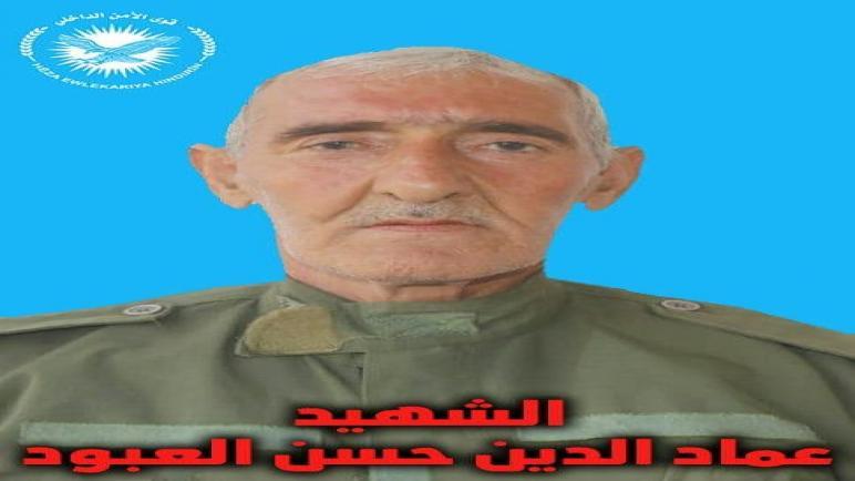 بيان صادر عن المركز الاعلامي العام لقوى الأمن الداخلي_شمال شرق سوريا