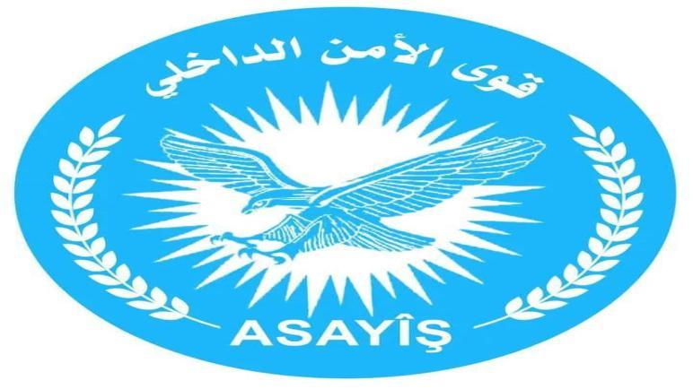 بيان صادر عن المركز الإعلامي العام لقوى الأمن الداخلي في شمال وشرق سوريا